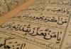 Обучение Исламу